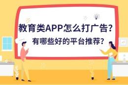 教育類APP怎么打廣告?有哪些好的平臺推薦?