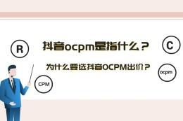 抖音ocpm是指什么?為什么要選抖音OCPM出價?