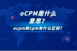oCPM是什么意思?ocpm和cpm有什么區別?