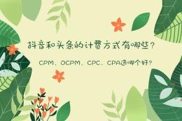 抖音和頭條的計費方式有哪些?CPM、OCPM、CPC、CPA選哪個好?