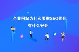企業網站為什么要做SEO優化?有什么好處?