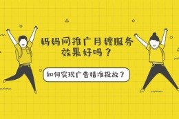 媽媽網推廣月嫂服務效果好嗎?如何實現廣告精準投放?