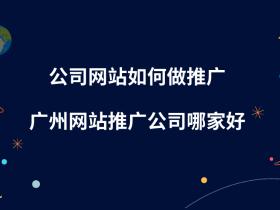公司網站如何做推廣?廣州網站推廣公司哪家好?
