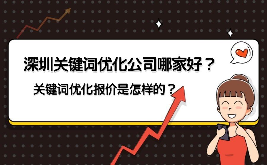 深圳關鍵詞優化公司哪家好?關鍵詞優化報價是怎樣的?