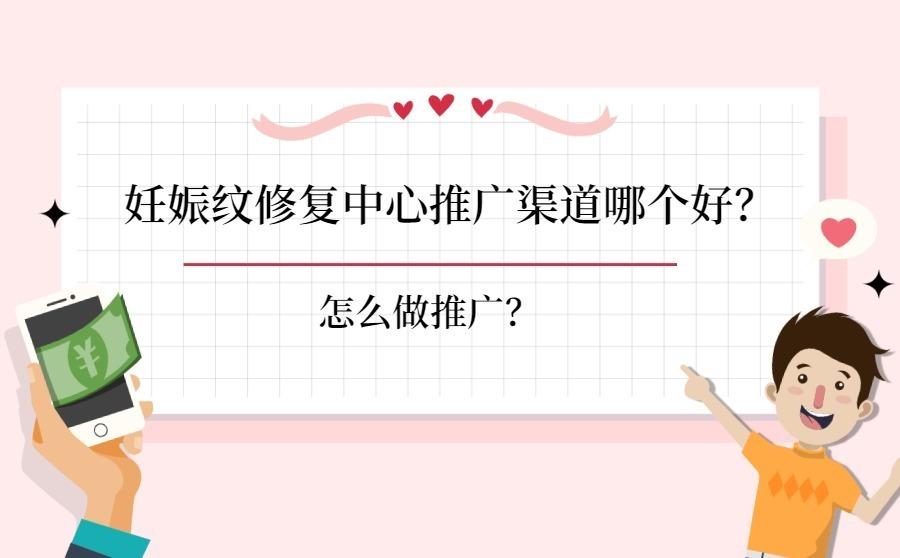 妊娠紋修復中心推廣渠道哪個好?怎么做推廣?