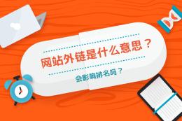 網站外鏈是什么意思?外鏈會影響排名嗎?