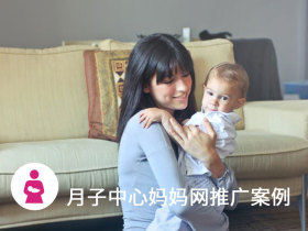 月子會所表單量提升200%,線索成本降低46%媽媽網廣告投放秘訣