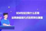 SEM與SEO有什么區別?這兩種營銷方式的異同在哪里?
