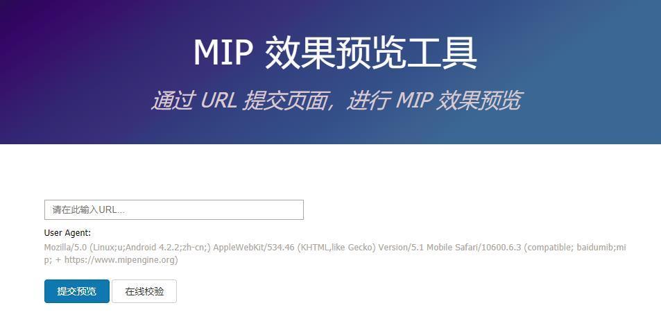 百度MIP:利用MIP晋升百度移动排名实征战指南,广西红客
