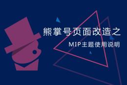 熊掌号页面改造之MIP主题使用说明
