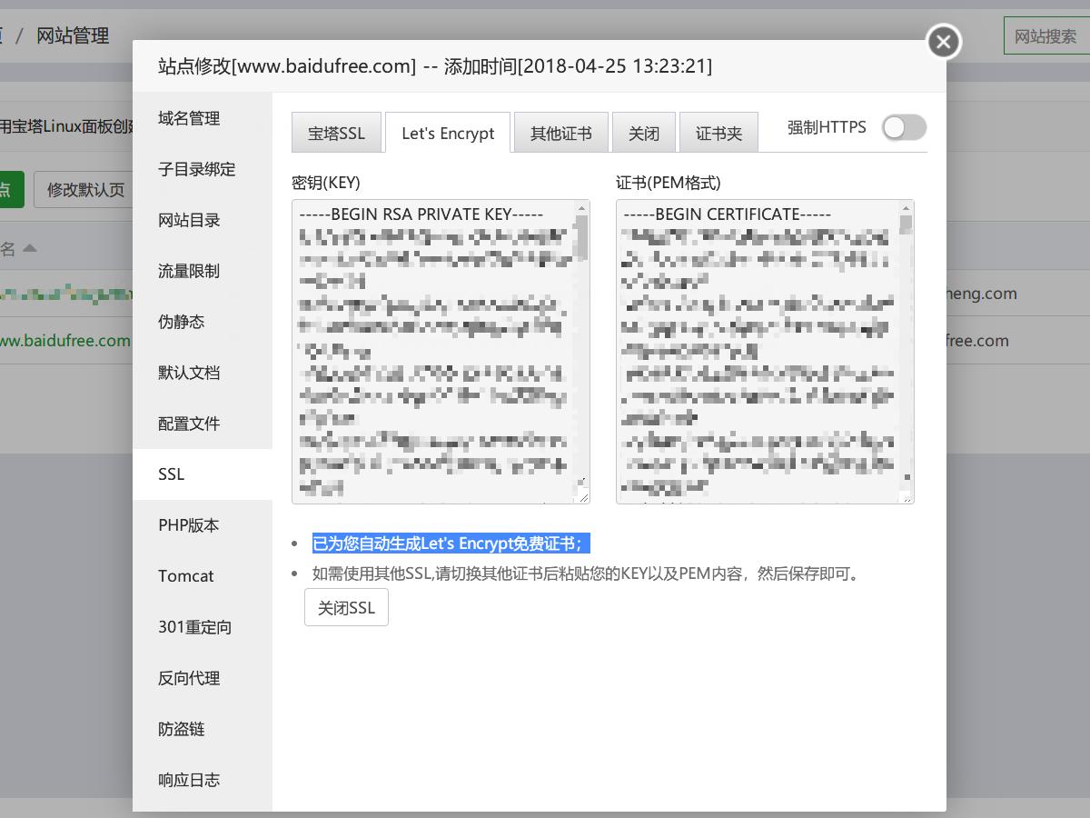 宝塔面板开启HTTPS