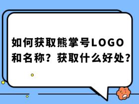 如何获取熊掌号LOGO和名称?获取什么好处?