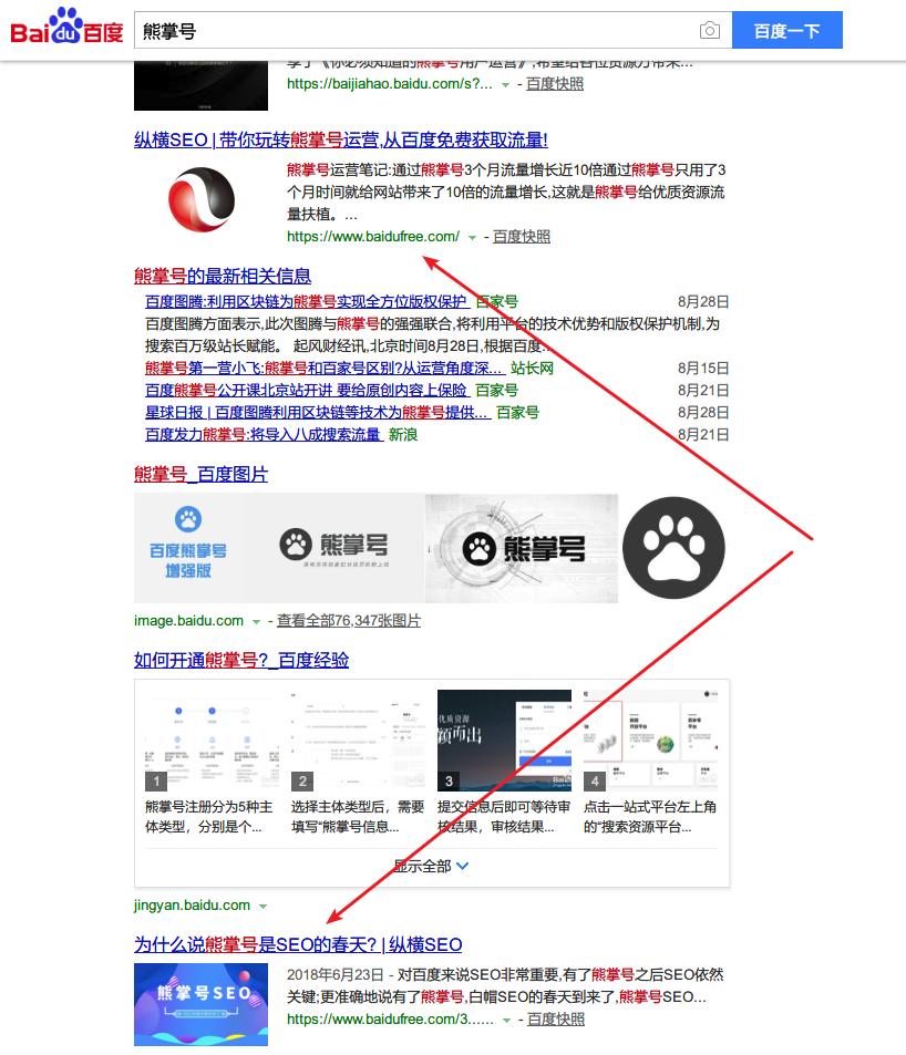 百度搜索熊掌号首页文章页都有排名