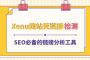 Xenu网站死链接检测,SEO必备的链接分析工具