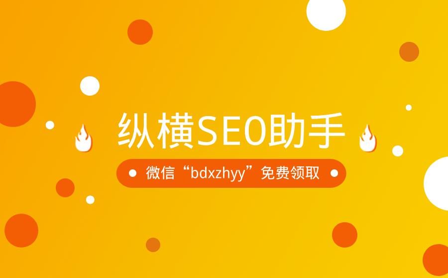 纵横SEO助手软件免费下载