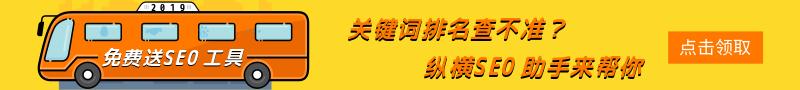 「免费领取」纵横SEO助手,站长必备百度SEO工具