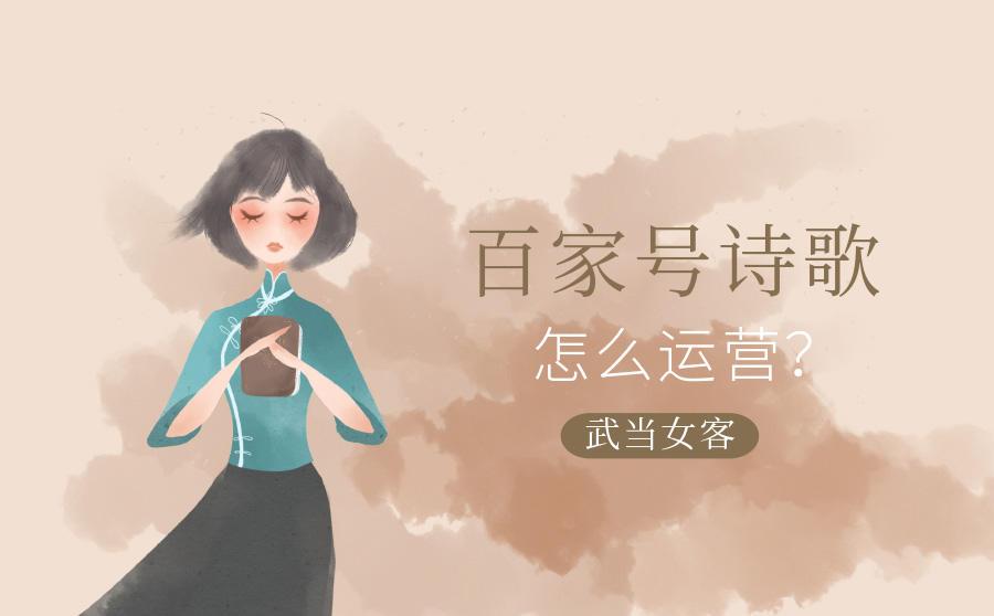 4个方法教你怎么运营百家号诗歌类账号,广西红客