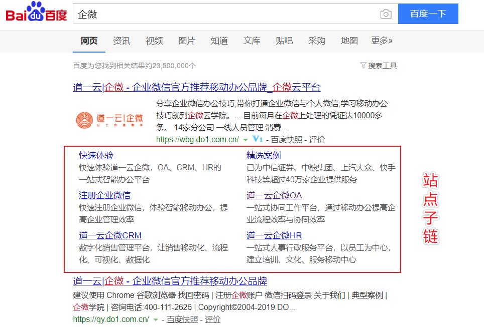 """网站获得站点LOGO、子链权限的""""优质""""标准是什么?,广西红客"""