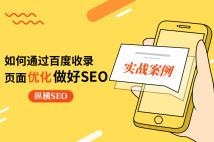 通过百度收录页面优化实战案例分享如何做好SEO