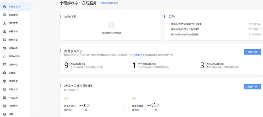 百度搜索资源指数3.0悄悄上线,背后暗藏哪些增长套路?,广西红客