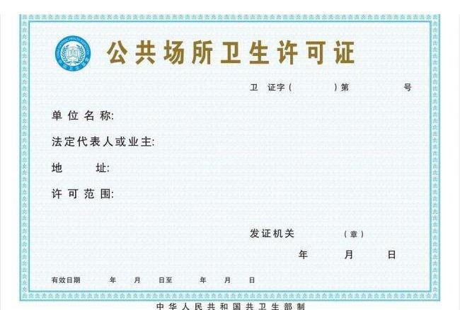 公共场卫生许可证
