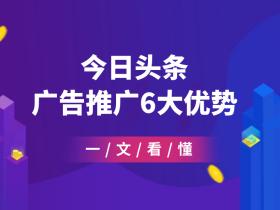 一文看懂今日头条广告推广6大优势