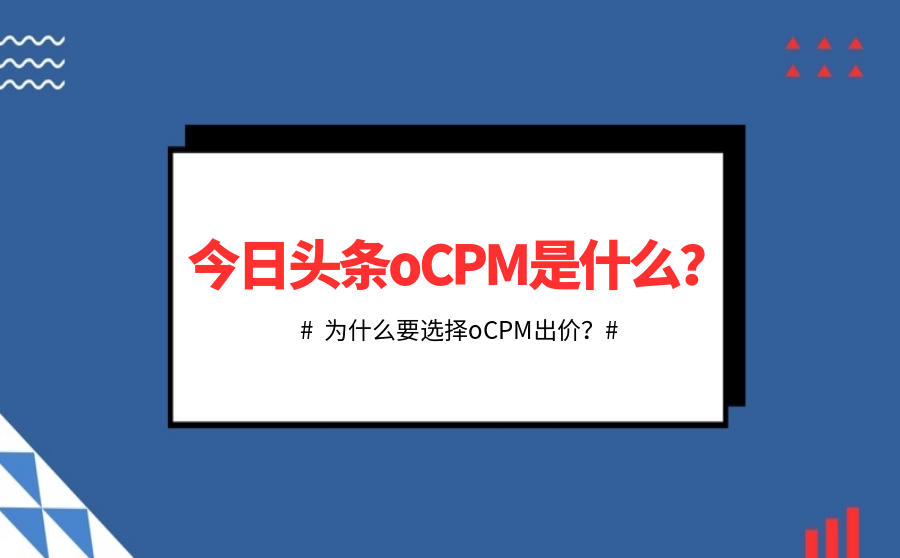 oPCM出价