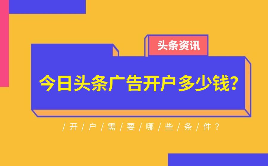 今日头条广告开户多少钱?开户需要哪些条件?,广西红客