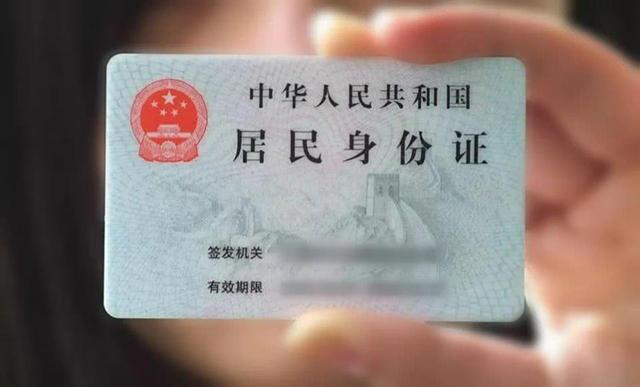 法人身份证
