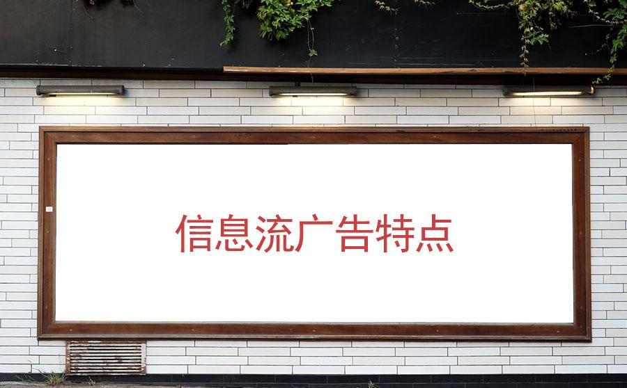 信息流广告特点