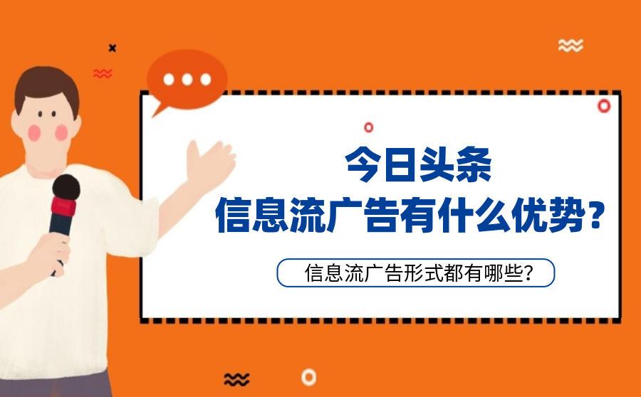 今日头条信息流广告有什么优势?广告形式都有哪些?,广西红客