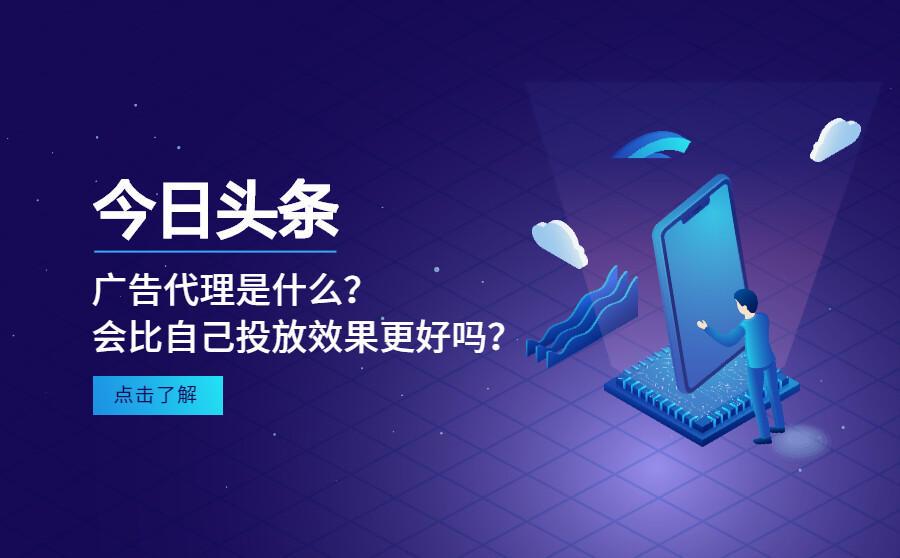 今日头条广告代理是什么?会比自己投放效果更好吗?,广西红客