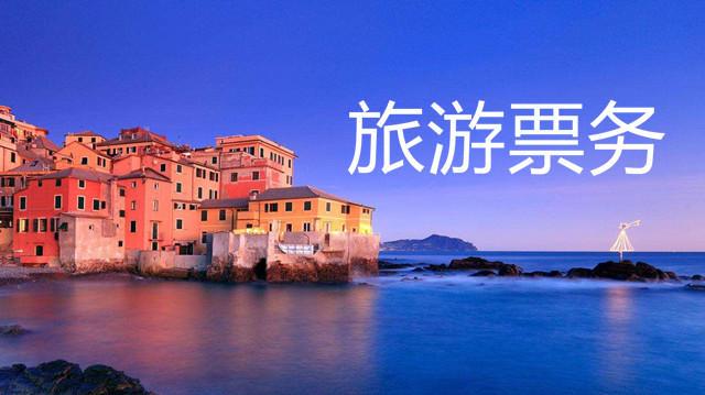 今日头条开户旅游行业资质