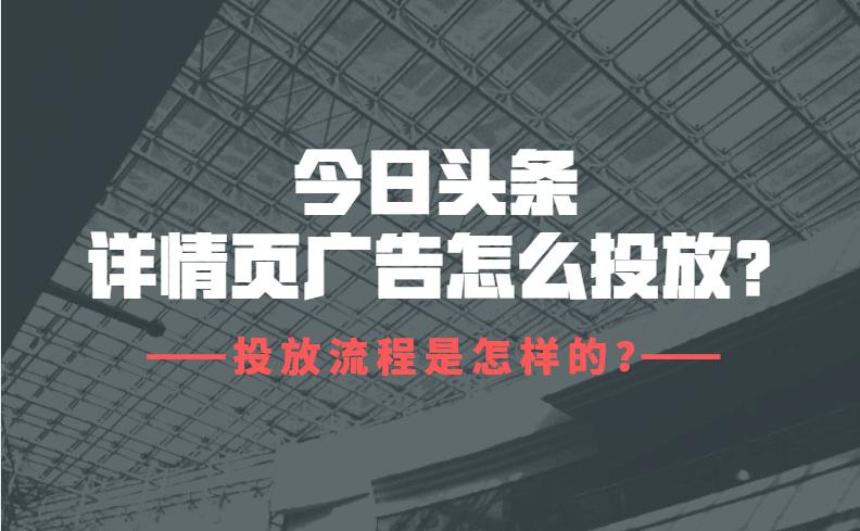 今日头条详情页广告怎么投放?投放流程是怎样的?,广西红客