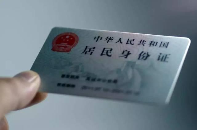今日头条开户资质法人身份证