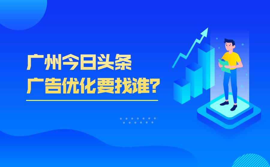 广州广告优化找谁