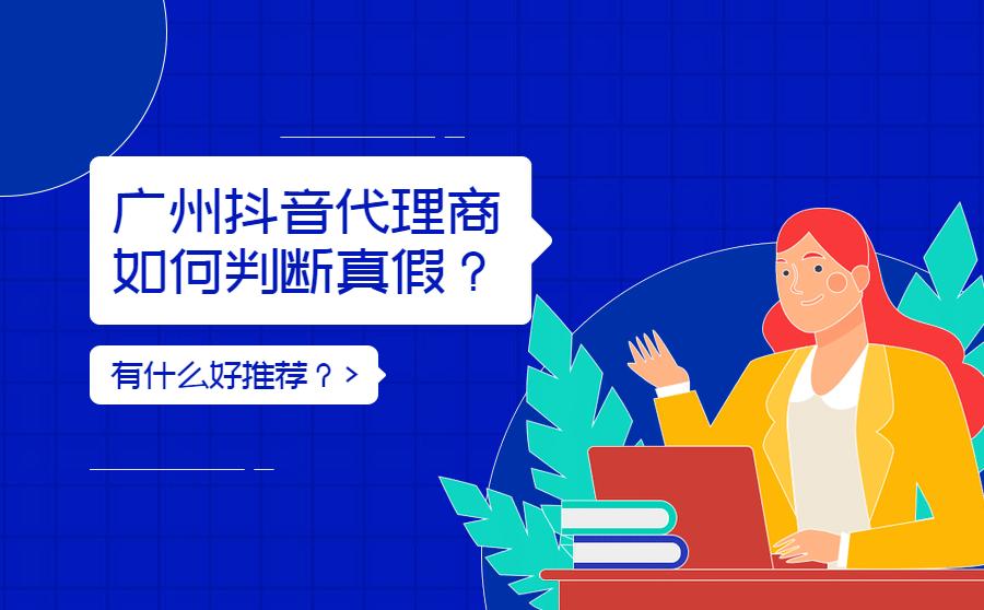 广州抖音代理商辨别