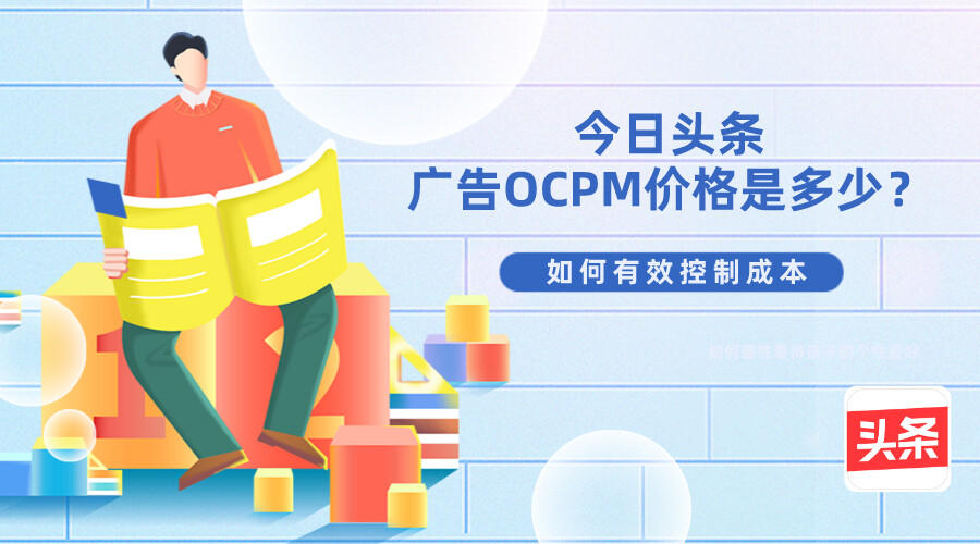 今日头条oCPM出价价格
