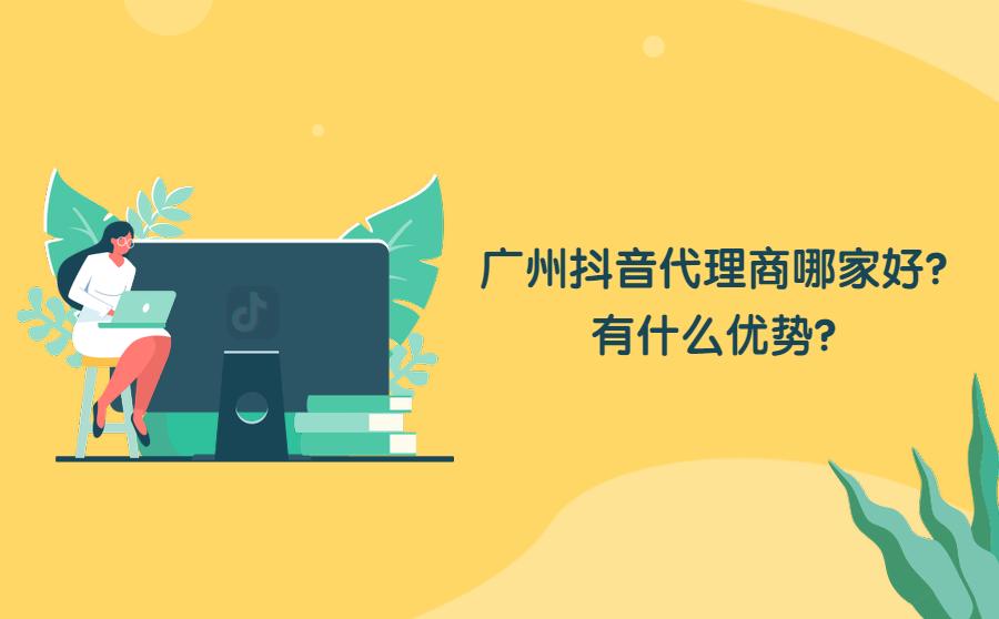 广州抖音代理商