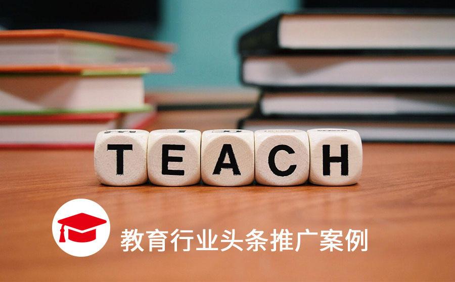 教育推广案例封面