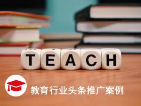 教育广告CTR惊人提升56%!头条4步优化做了什么?