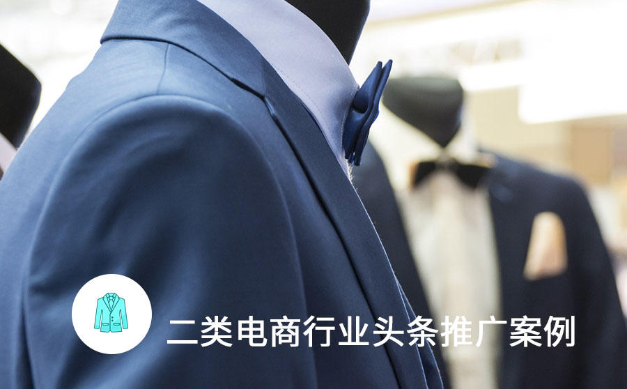 二类电商凭借头条广告定向优化,两周赢获500万营业额,广西红客
