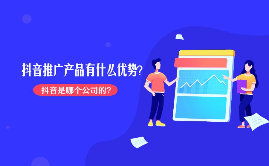 抖音是哪个公司的?抖音推广产品有什么优势?,广西红客