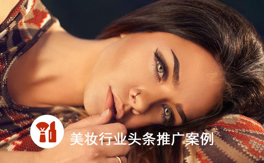 美妆行业推广案例