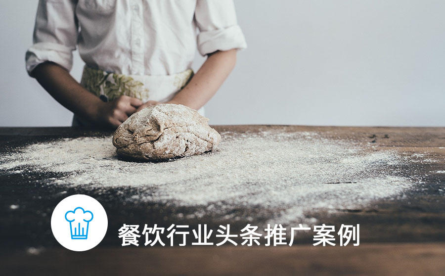 烘焙招商加盟广告投放案例