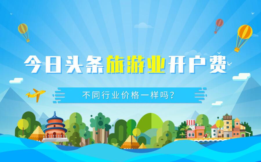 今日头条旅游行业广告开户
