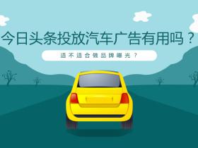 今日头条投放汽车广告有用吗?适不适合做品牌曝光?