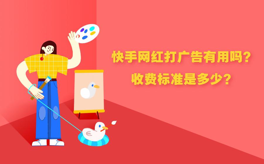 快手怎么找网红打广告?广告效果好吗?,广西红客