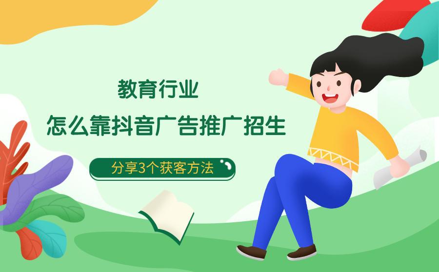抖音教育行业广告获客方法