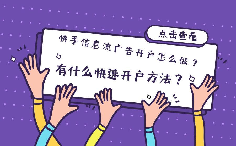 快手信息流广告开户怎么做?有什么快速开户方法?,广西红客